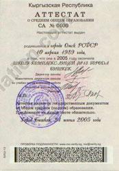 Kyrgyzstan High School Diploma