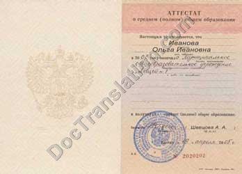 Russian High School Diploma for ATA Certified Translation