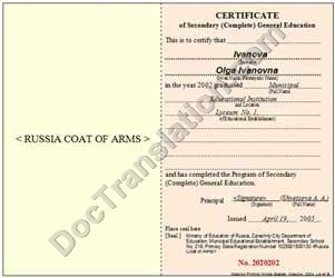 Certified translation of Russian HS Diploma