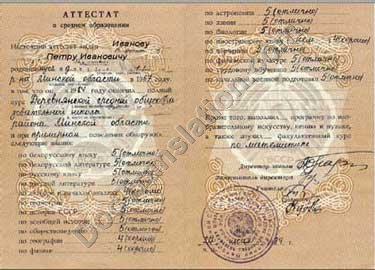 ussr high school diploma for certified translation