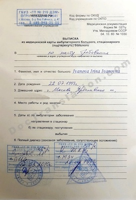 vaccination form from russia for translation