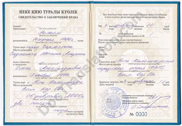 Kazakh Marriage Certificate for certified translation