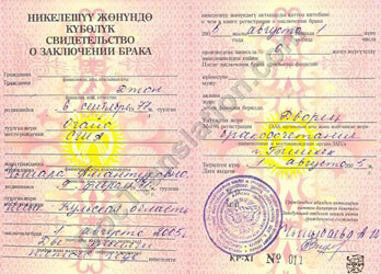 Kyrgyzstan Marriage  Certificate