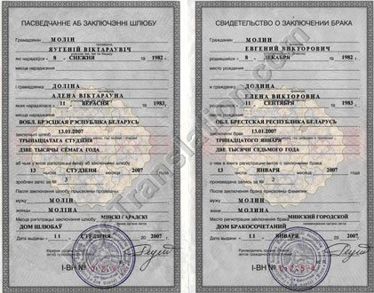 Belarusian Marriage Certificate for certified translation