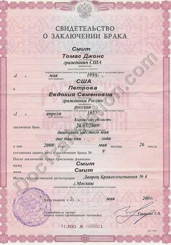 Russian Marriage Certificate for Certified Translation