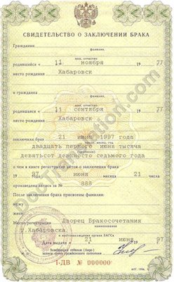 Marriage Certificate for Translation russia