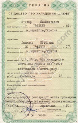 Ukrainian certified translation of marriage certificate issued ukrainian marriage certificate for translation yelopaper Choice Image