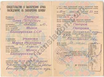 USSR Marriage Certificate for Translation