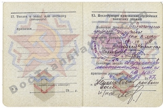 Military Card Russia, Soviet Union, for certified translation