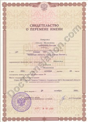 Russian Name Change Certificate for Certified Translation