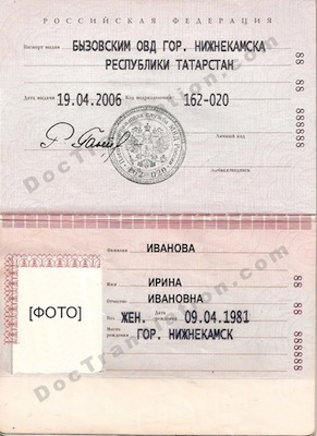 Russia Passport for certified translation