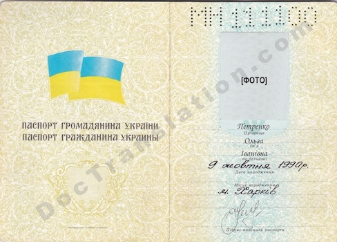 Ukraine Passport for certified translation