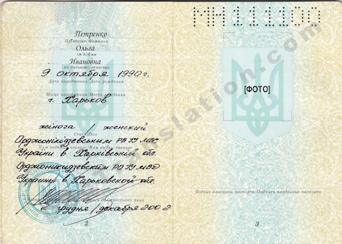 Ukraine Passport for translation services