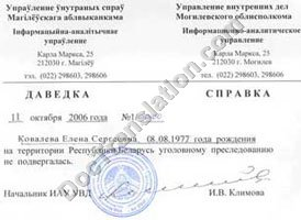 Belarus Police Clearance Certificate