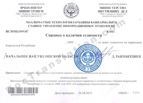 Kyrgyz Police Clearance Certificate for translation