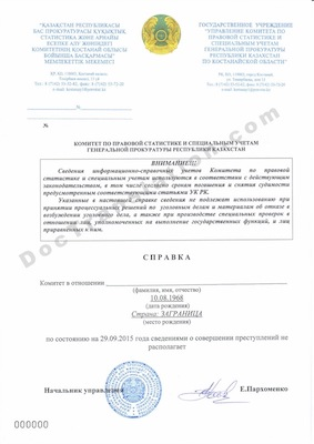 Kazakhstan Police Clearance Certificate for translation