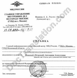Russia Police Clearance Certificate