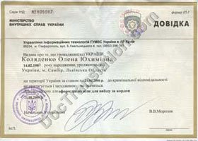 Ukrainian Police Record translation