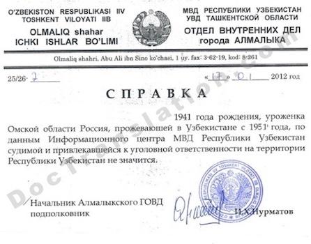 Uzbekistan Police Clearance Certificate for immigration translation