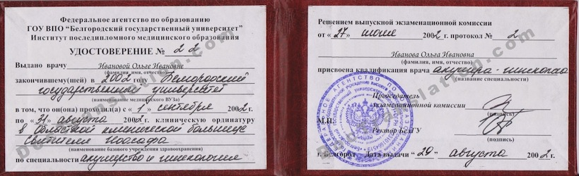 Residency Certificate translation from Russia