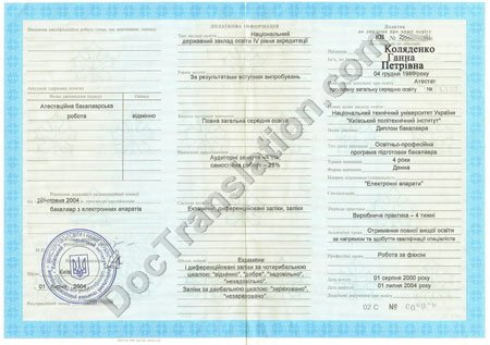 Ukrainian Transcript for Certified Translation