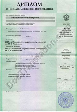 Russian Diploma of Incomplete Higher Education for Certified Translation
