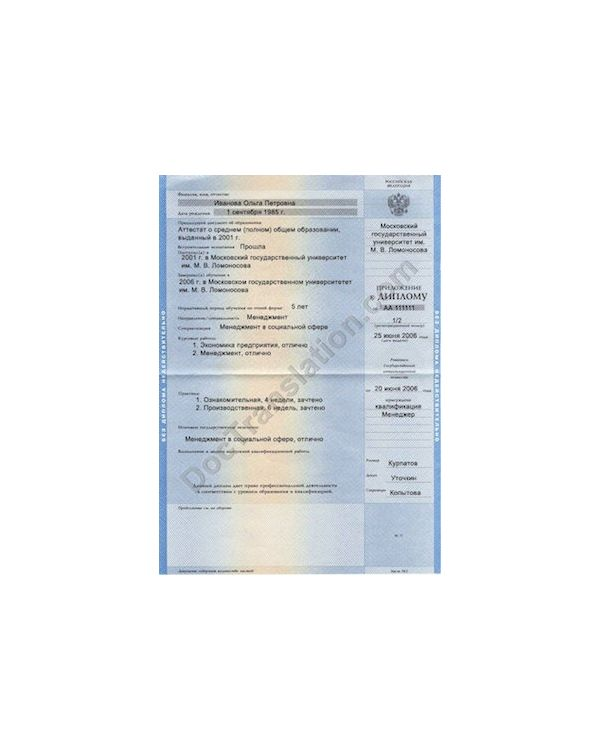 Russian Translation of Diplomas and Transcripts  Certified