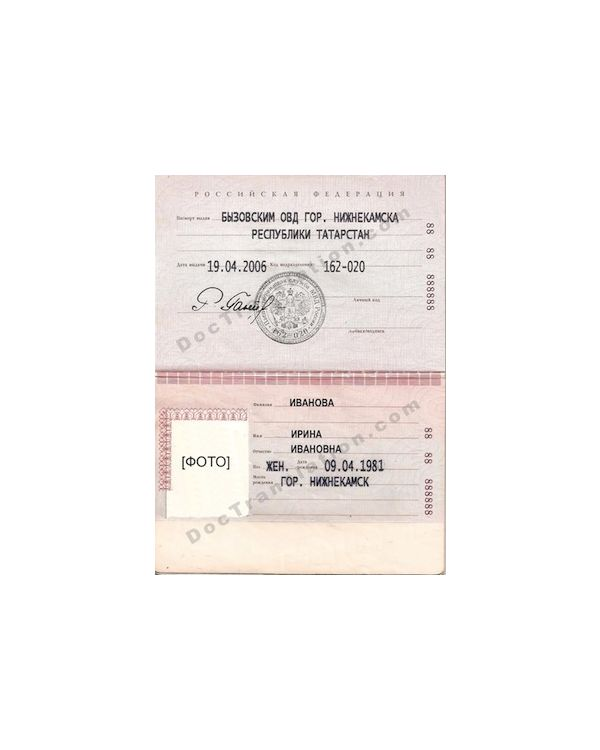 Certified Translation of Russian Passports, Driver's License