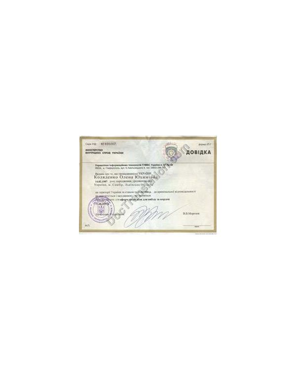 Certified Translation of Police Clearance Certificates