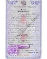 Birth Certificate - Russia (before 2000)