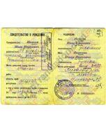 Birth Certificate - Soviet Union (except Baltic Republics)