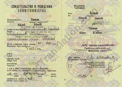 Birth Certificate - Soviet Union (Latvian, Lithuanian, Estonian Republics)