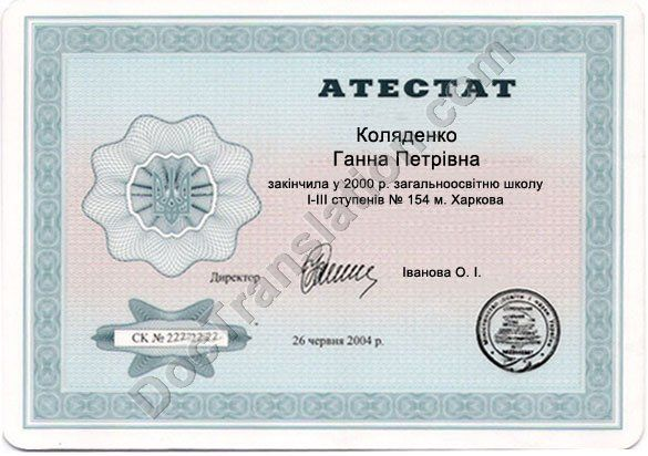 Ukrainian Certified Translation Of High School Diploma Issued After