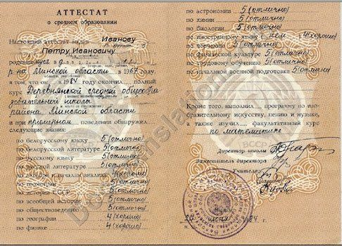 Russian certified translation of USSR High School Diploma