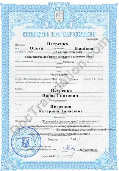 Translation of Ukrainian Birth Certificate, issued after 2005