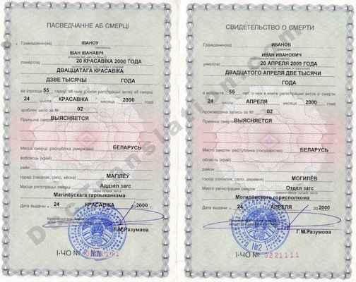 Certified translation of Belarus Death Certificate
