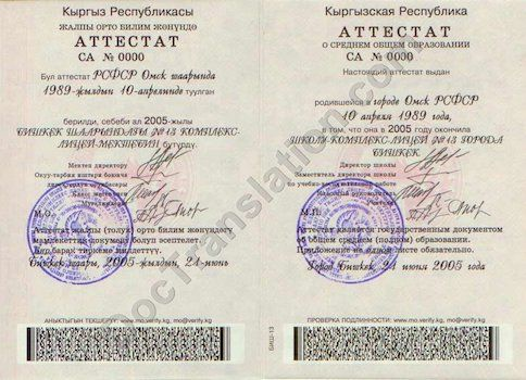 Certified translation of Kyrgyz High School Diploma
