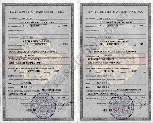 Certified Translation Of Belarusian Marriage Certificate