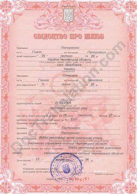 Marriage Certificate - Ukraine (after 2004)