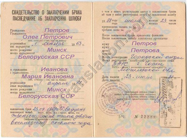 Russian certified translation of soviet marriage certificate soviet marriage certificate certified translation from russian ukrainian belarusian languages yelopaper Choice Image