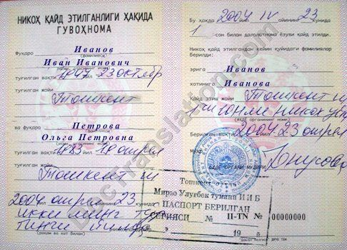 Certified translation of Uzbek Marriage Certificate
