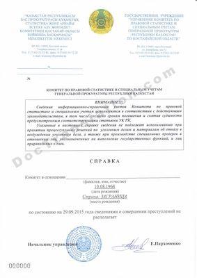 Certified translation of police clearance certificate kazakhstan kazakhstan police clearance certificate certified kazakh russian translation services altavistaventures Gallery