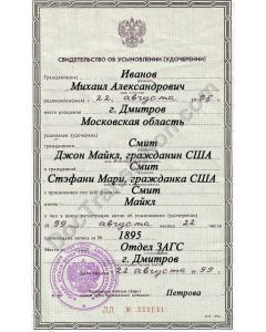 Adoption Certificate - Russia