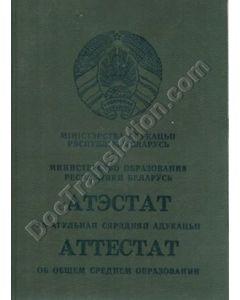 High School Diploma - Belarus