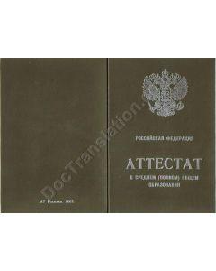 High School Diploma - Russia