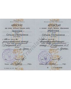 High School Diploma - Ukraine (before 2000)