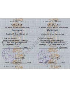 High School Diploma - Ukraine (before 2000)