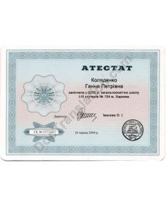 High School Diploma - Ukraine (after 2000)