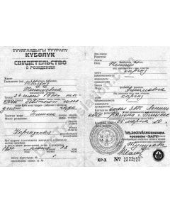 Birth Certificate - Kyrgyzstan