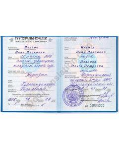 Birth Certificate - Kazakhstan